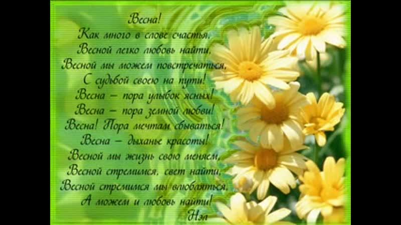 Весна Сериал amp quot Одна ночь любви