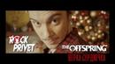 Верка Сердючка / The Offspring - Всё Будет Хорошо Cover by ROCK PRIVET