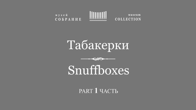 Табакерки Часть 1 Snuffboxes Part 1