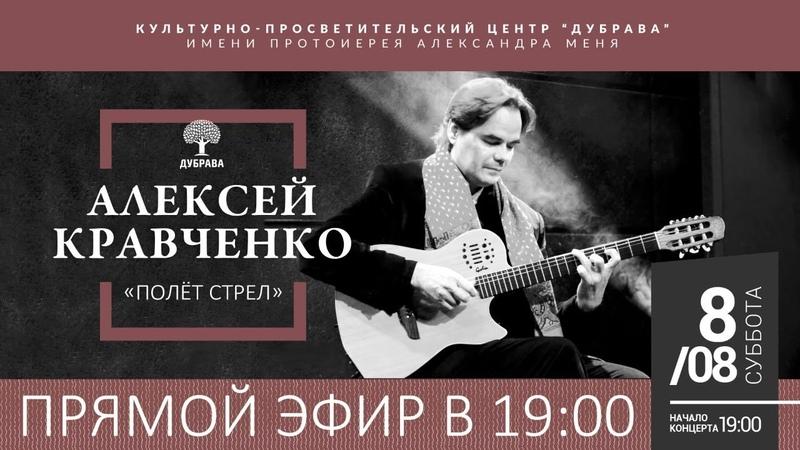 Алексей Кравченко Полёт стрел