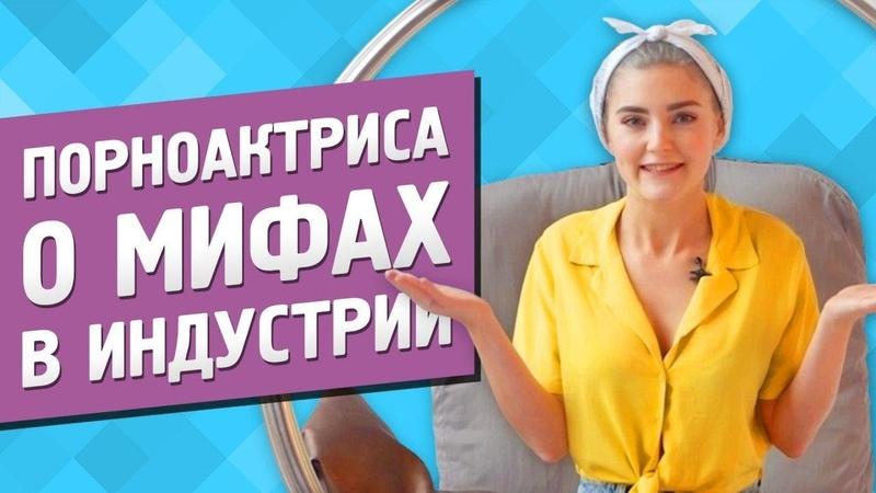 ПОРНОАКТРИСА О МИФАХ В ПОРНО EVA ELFIE ENG SUBS