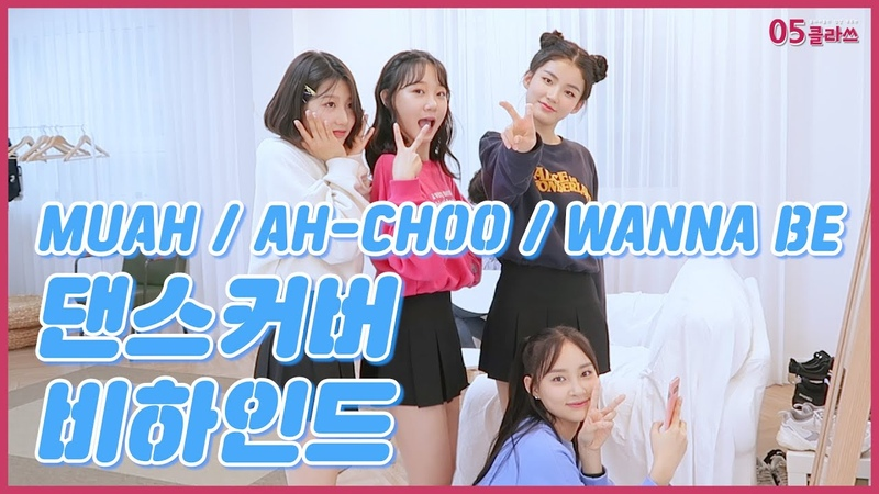 05클라쓰 새 멤버 소개?!! │muah ah choo wanna be 커버 촬영 비하인드 영상 대공개!! ENG SUB