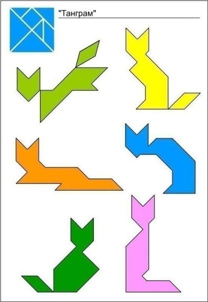 Танграм Головоломка представляет собой квадрат разрезанный на 7 частей: 2 больших треугольника, один средний, 2 маленьких треугольника, квадрат и параллелограмм.Суть игры - собирать всевозможные
