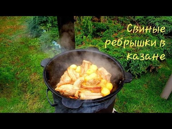 Свиные Ребрышки В Казане