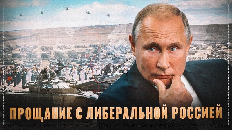 Страшный удар Путина по либерализму В России начинается новая эпоха