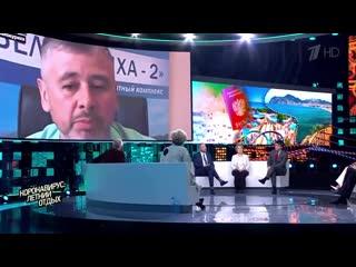 Курорт Белокуриха. Олег Акимов в программе Док-ток на Первом канале от 19 мая 2020