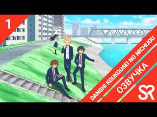 озвучка | 1 серия Danshi Koukousei no Nichijou / Повседневная жизнь старшеклассников | SovetRomantica