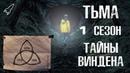 Тьма. Тайны Виндена обзор и разбор 1 сезона сериала RocketMan