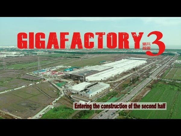 Entering the construction of the second half\Tesla gigafactory 3 in shanghai(特斯拉上海超级工厂:进入下半年建设)