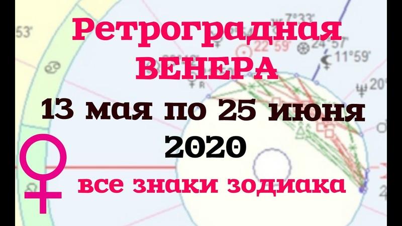 РЕТРОГРАДНАЯ ВЕНЕРА 13 мая - 25 июня 2020 года | для ВСЕХ ЗНАКОВ ЗОДИАКА