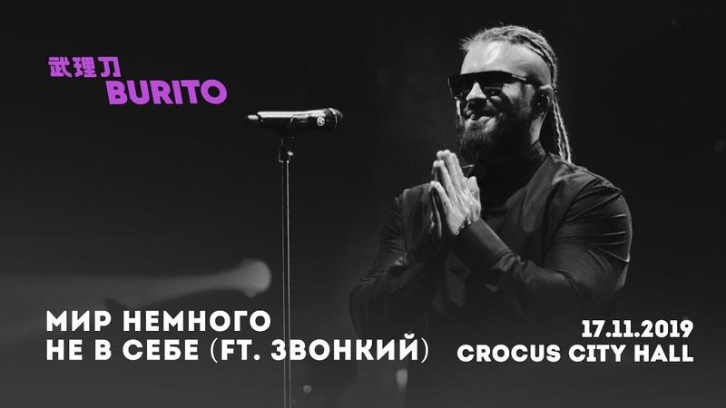 Live Burito Мир немного не в себе ft Звонкий Сольный концерт SAMSKARA LIVE в Crocus City Hall