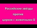 РОССИЙСКИЕ ЗВЕЗДЫ ПРОТИВ ЦИРКА С ЖИВОТНЫМИ - 2. АНОНС
