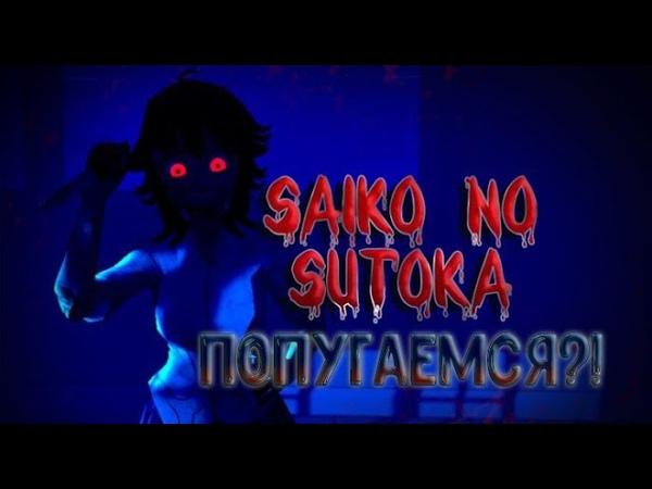 Saiko No Sutoka ► Гуляем с девушкой ► Попугаемся Поржем