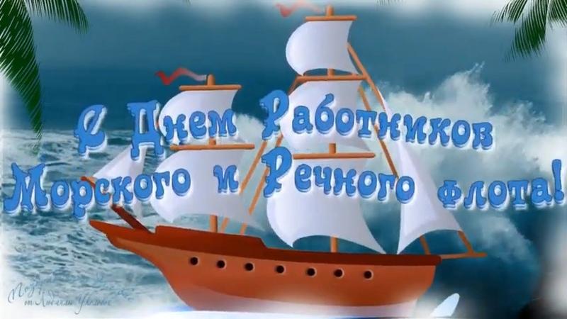 ⚓️ С Днем Работников Морского и Речного флота Музыкальная видео открытка