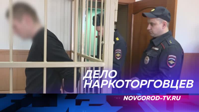 Пятерых жителей Новгородской и Псковской областей будут судить за организацию наркобизнеса