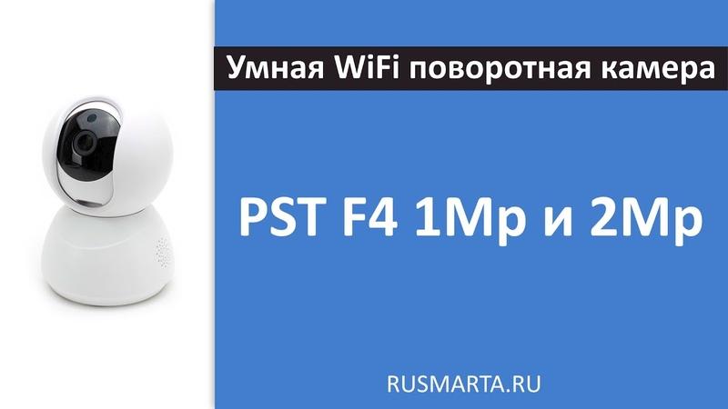 Умная беспроводная поворотная WIFI камера PST F4 1MP и 2MP