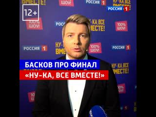 Николай Басков о финале проекта Ну-ка, все вместе! - Россия 1