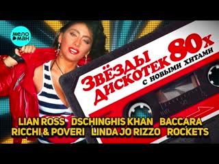 Звёзды дискотек 80х с новыми хитами! - Back in the 80s! - Disco stars 80s with new hits!