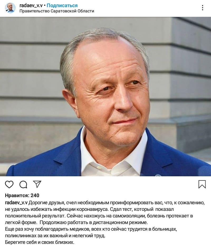 Губернатор Саратовской области Валерий Радаев заразился коронавирусной инфекцией