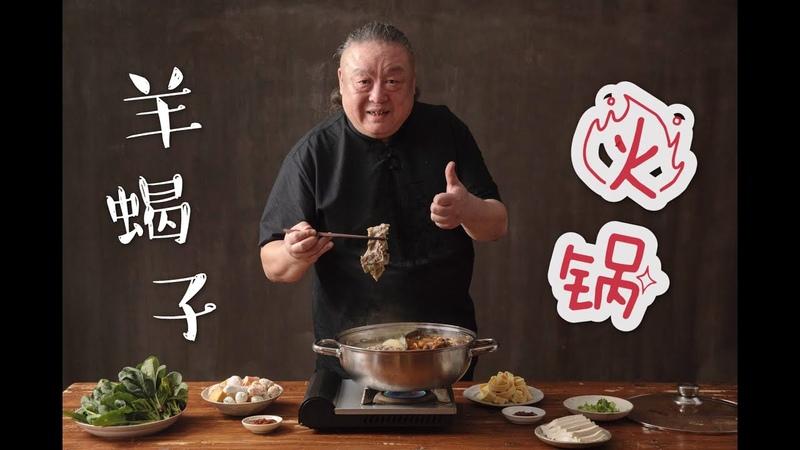 老北京做羊蠍子火鍋,地道又闊氣!