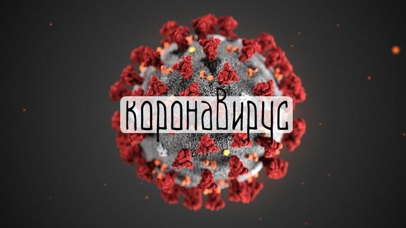 Коронавирус последние новости и актуальные события в России в Украине ченнелинг регрессивный гипноз