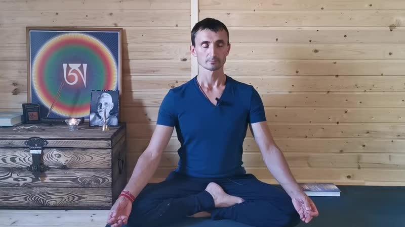 Антар мауна 4 часть (медитативная практика)