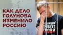 ДЕЛУ ГОЛУНОВА — ГОД. Чему история журналиста научила Россию