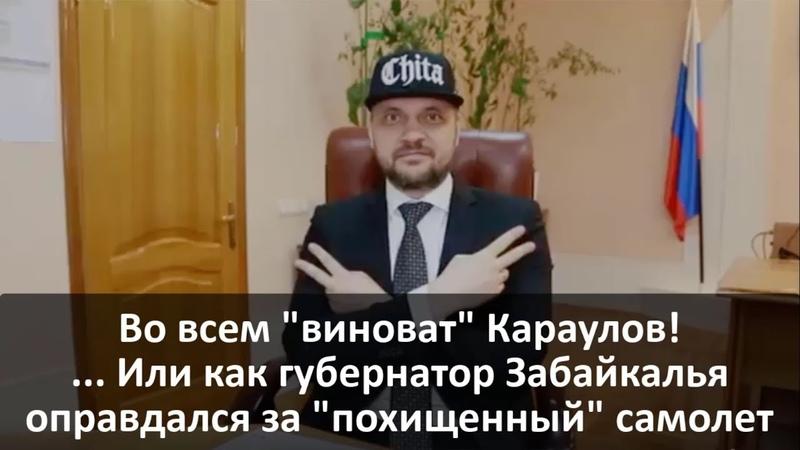 Во всем виноват Караулов Или как губернатор Забайкалья оправдался за похищенный самолет