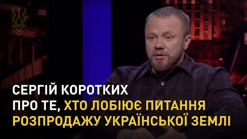 Представник НК Сергій Коротких про те хто лобіює питання розпродажу української землі