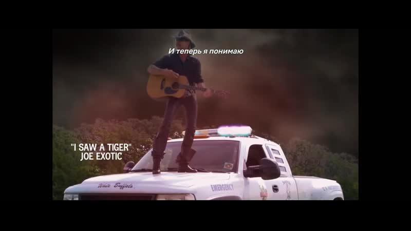 Трейлер Король тигров Убийство хаос и безумие субтитры