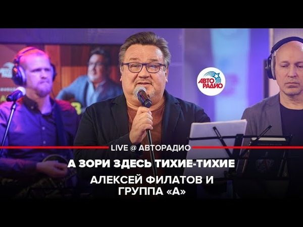 Алексей Филатов и группа А А Зори Здесь Тихие тихие LIVE @ Авторадио