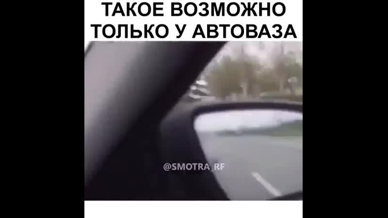 Такое возможно только у АвтоВАЗа