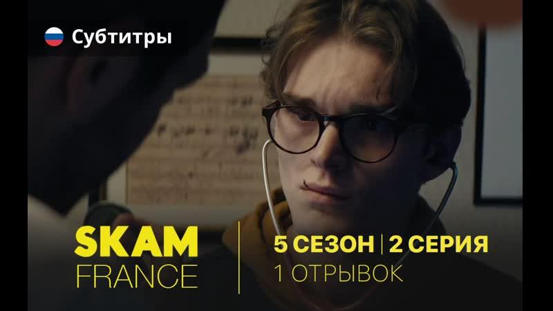 SKAM FRANCE | 1 отрывок 2 серии 5 сезона