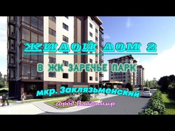 Дом №2. Жилой комплекс Заречье парк. Новостройки Владимира. Обзор