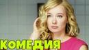 КОМЕДИЯ ВЗОРВАЛА ИНТЕРНЕТ! Влюбить и Обезвредить Русские комедии, фильмы HD