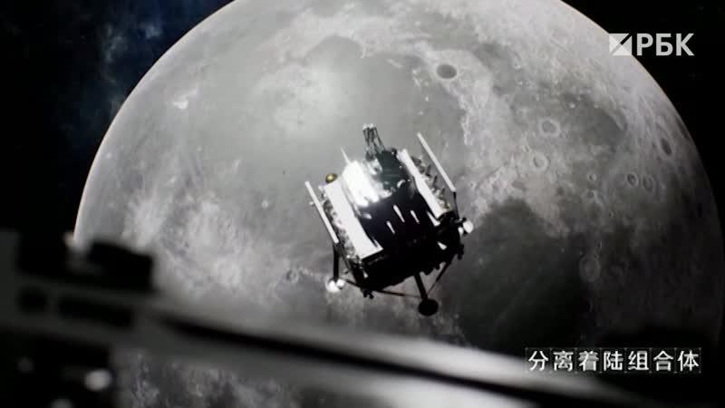 Китайский возвратный модуль сел на Луну для сбора образцов