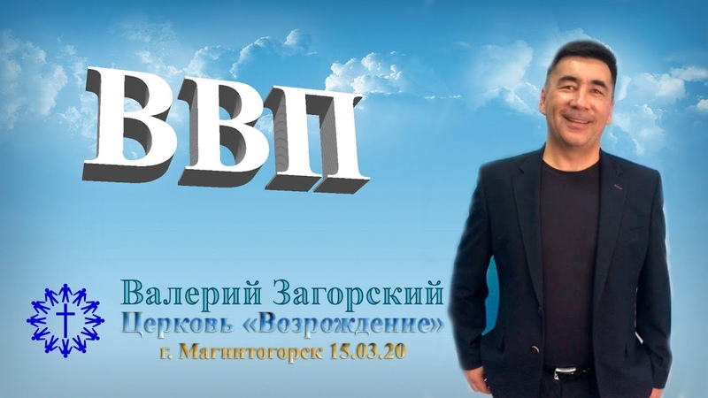 15 03 20 ВВП Валерий Загорский Церковь Возрождение г Магнитогорск