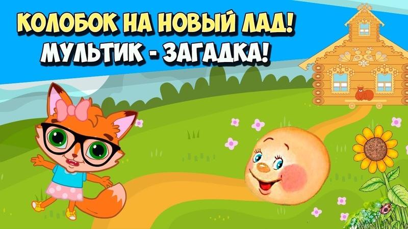 Колобок на Новый Лад Мультфильм