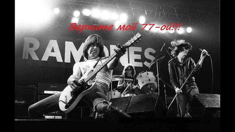 Как стать Ramones Stevie T русская озвучка