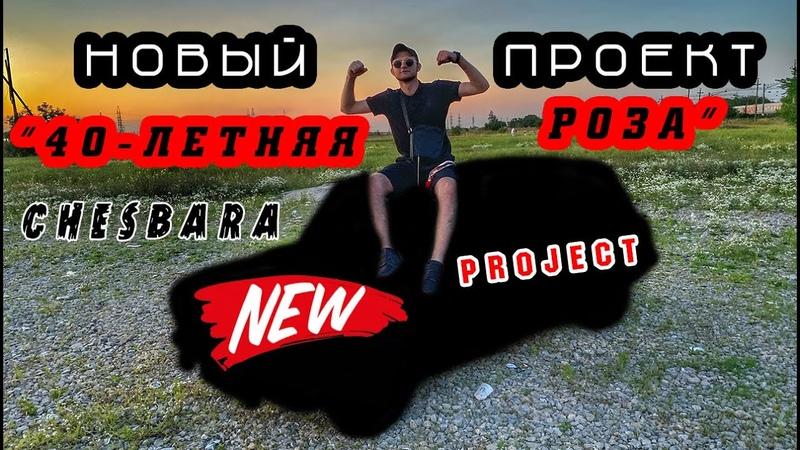 CHESBARA NEW PROJECT 40 ЛЕТНЯЯ РОЗА