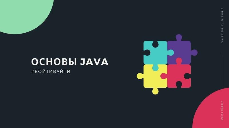Основы Java войтивайти