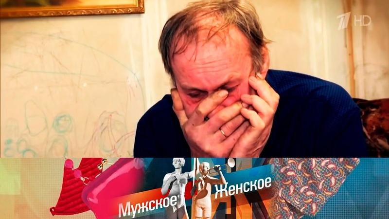 Мужское Женское - Цена измены. Выпуск от23.03.2017