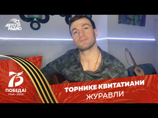 Торнике Квитатиани (шоу Голос) - Журавли (к 75-летию Победы)
