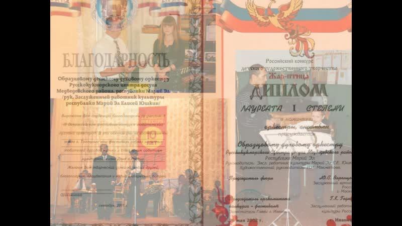 Юшкин Елисей Евтихиевич