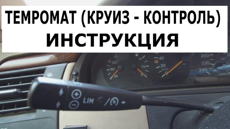 Темпомат круиз контроль Mercedes Инструкция по применению