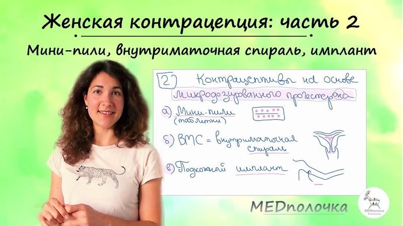 Женская контрацепция что выбрать 2я часть Мини пили внутриматочная спираль подкожный имплант