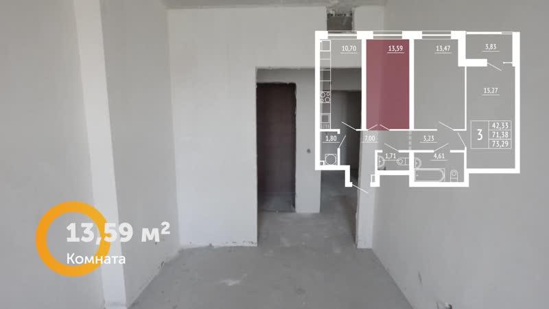 Трехкомнатная квартира в жилом квартале «Комсомольская, 67», дом 2 (73 кв.м)