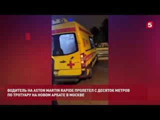 Первые кадры сместа ДТП сAston Martin наНовом Арбате