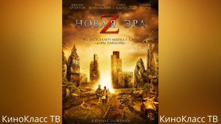 Новая эра Z The Girl with All the Gifts 2016 16