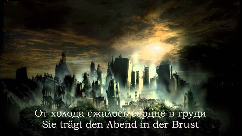 Rammstein Nebel HD Lyrics Текст и перевод